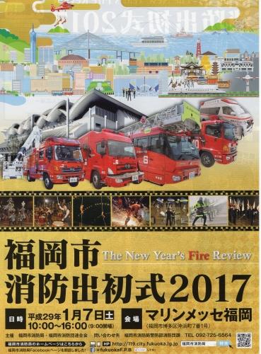 福岡市消防出初式2017